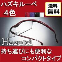 Hazukiハズキルーペコンパクト