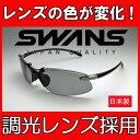 送料無料 調光サングラス SWANS スワンズ SA-518 エアレスウェイブ 調光レンズ ドライブ 自転車 軽量 サングラス UVカット