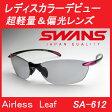 偏光サングラス レディース SWANS スワンズ SA-612 エアレスリーフ 日本製 紫外線カット UVカット 送料無料