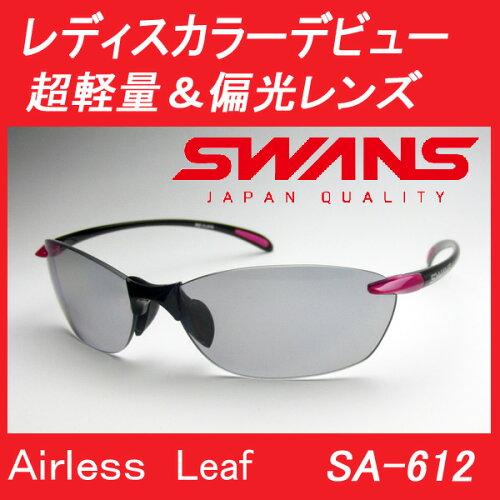 偏光サングラス レディース SWANS スワンズ SA-612 エアレスリーフ 日本製 紫外線カット UVカット ...