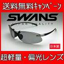 送料無料 SWANS スワンズ SA-501 エアレスウェイブ 偏光サングラス ドライブ用 軽量スポーツサングラス UVカット