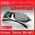 送料無料 SWANSスワンズ SA-601 エアレスリーフ ドライビング 偏光サングラス UVカット サングラス
