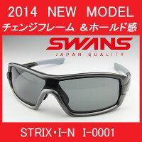 送料無料SWANSスワンズstrix-i-0001ストリックス・アイ最強ホールドスポーツサングラス自転車野球