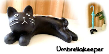 ★アンブレラキーパー(傘立て) 黒猫雑貨通販【RCP】