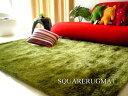 まるで草原のような癒しラグ♪北欧テイスト芝生のようなスクエアラグマットグリーン140cm×200c...