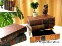 ★アンティーク風洋書小物入れブックボックス ベロア敷 引出しタイプ シークレットボックス ジュエリーボックスコレクションケース…