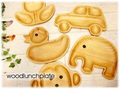 子供が楽しくお食事できるナチュラルウッドプレート木のお皿 ウッドトレイ ゾウ/サル/チュー...