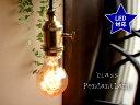 ★【激安】コード100cm点灯☆消灯★切替スイッチ有 レトロモダンアンティーク真鍮ランプシェード1灯E26 ペンダントランプ灯具シャビー…