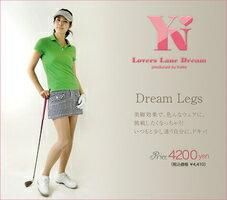 Dream Legs 目立たずおしゃれに日焼け対策 日よけレグカバー