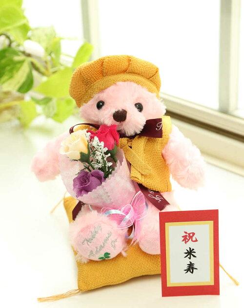 米寿(88歳のお誕生日)のお祝いに♪くまのぬいぐるみオリジナル祝・米寿テディベア「アダムスJr.」ちゃんちゃんこSサイズ3色