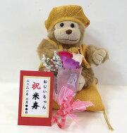 米寿(88歳のお誕生日)のお祝いに♪サルのぬいぐるみ米寿のお祝いプレゼントオリジナルニホンザルぬいぐるみちゃんちゃんこSサイズ
