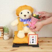 米寿(88歳のお誕生日)のお祝いに♪くまのぬいぐるみ【日本製】オリジナル祝・米寿テディベア「グレースベア」ちゃんちゃんこMサイズ3色