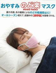 のどの渇きやイビキを軽減!洗えて繰り返し使える鼻呼吸でおやすみのど楽マスク