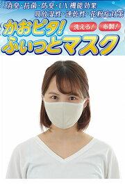 消臭・抗菌・防臭・UVカット!洗えて繰り返し使える布製顔ピタフィット(調整可)マスク