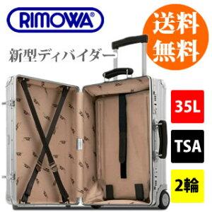新型デバイダー【ゆうパック配送】【ドイツ正規店購入】新型 RIMOWA リモワ クラシックフラ…