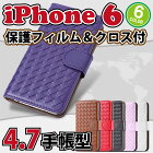��iphone6s4.7������ۥ����ե�����/����ȥ���㡼��/�Ԥ߹���/iphone6����/��Ģ��������/iphone���С�/�����ե���6/�����ۥ�6/�����ե���64.7/4.7��/�֥饦��/��Ģ������/��å���쥶��/
