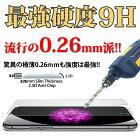 iphone6���饹�ե����/�������饹/0.26mm����9H/��iphone64.7�ۥ����ե���64.7�����/iphone6������/�վ�������/���̥ե����/�����ե���6������/�����ե���6���С���/����/4.7�����/�����ۥ�6���饹/