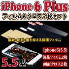 2�祻�åȡ�iphone6plus5.5�ۥ����ե���5.5�����/iphone6�ץ饹/iphone������/�ݸ�ե�����ݸ����/�վ�������/���̥ե����/�����ե���6�ץ饹������/�����ե���6���С���/iPhone������/̵��/�վ��ݸ�/����