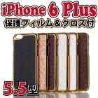 ������̵���ۥϡ��ɥ��С������ס�iphone6plus5.5������ۥ����ե�����/iphone6plus���С�/iphone���С�/�����ե���6�ץ饹/�����ե���6�ץ饹5.5/1000��/�㤤ʪ�ޥ饽��/5.5��/case/��Ģ���Υ��֤�/����/�����/���å�/������ɥե졼��