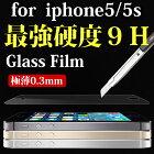 0.3mm����9H���饹�ե���ද�����饹��iphone55s�ۥ����ե���5/iphone5/iphone������/�վ�������/���̥ե����/�����ե���5������/�����ե���5���С���/iPhone������/Ʃ��/�վ��ݸ�/����/glassfilm