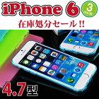 iphone6/iphone6s/アイフォン6/TPU/ソフトケース/アイフォンケース/シリコンケース/iphone6カバー/iphone6カバー/iphone6ケース/iphone6透明/カバー/iPhoneケース/クリア/おしゃれ/カラー/手帳型のサブに