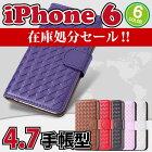 【iphone6s4.7インチ】アイフォンケース/イントレチャート/編み込み/iphone6財布/手帳型ケース/iphoneカバー/アイフォン6/アイホン6/アイフォン64.7/4.7型/ブラウン/手帳タイプ/メッシュレザー/