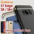 Galaxy S7 edge S8 S8+ カバー ギャラクシー s8 ケース 背面カバー メッキバンパーケース docomo SC-02H au SCV33 スマートフォン スマホカバー ギャラクシーs7エッジ s7edge ハードケース 背面ケース s8(SC-02J SCV36) s8+(SC-03J SCV35)