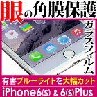 ���������̵��iPhone6S���饹�ե����/iPhone6SPlus�֥롼�饤�ȥ��åȶ������饹�ݸ�ե����/iPhone6/iPhone6sPlusɽ�̹���9H��0.3mmiphone6s