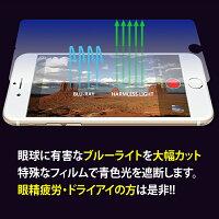 メール便送料無料iPhone6Sガラスフィルム/iPhone6SPlusブルーライトカット強化ガラス保護フィルム/iPhone6/iPhone6sPlus表面硬度9H厚さ0.3mmiphone6s
