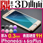 ���������̵��iPhone6S���饹�ե���������ݸ�3D���̥ե륫�С�������ե졼�ॢ��ߥե졼��/iPhone6SPlus�������饹�ݸ�ե����/iPhone6ɽ�̹���9H��0.3mm