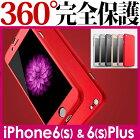 ���������̵��360°(360��)����̥�����/�����ե�����/�����ե��С�/iPhone6S���������饹�ե���������ݸ�ե륫�С��ϡ��ɥ�����/iPhone6SPlus�������饹�ݸ�ե����/iPhone6/�?���������/�֥�å�/����С�/��å�/������ɤʤ�