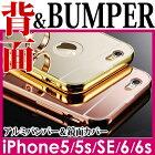 iphone5s/SE/iphone6/6s/アルミバンパー/バンパーフレーム/全面保護に/鏡面/背面/ミラーカバー/iphone64.7インチ/iphonese/iphone6カバー/iphoneカバー/アイフォン6/アイホン6/4.7型&5.5型/case/手帳型のサブに/光沢/アルミ/メタル/フレーム