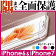 iPhone7 iPhone6S iPhone5s SE ガラスフィルム 全面保護 3D曲面 フルカバー チタンエッジフレーム/iPhone7/iPhone6s Plus 強化ガラス 保護フィルム/iPhone6 表面硬度9H 厚さ0.3mm/ローズゴールド/ブラック/シルバー/ブラックなど