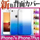 iphone7/iphone7Plus/ソフトケース/TPUカバー/背面カバー/グラデーション/シリコン/iphone74.7インチ/iphone7プラスカバー/アイフォン7カバー/アイフォン7/アイホン7/4.7型&5.5型/case/手帳型のサブに/2色/ツートン