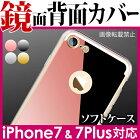 iphone7/iphone7Plus/鏡面ミラーケース/TPUカバー/背面カバー/ミラー/シリコン/iphone74.7インチ/iphone7プラスカバー/アイフォン7カバー/アイフォン7/アイホン7/4.7型&5.5型/case/手帳型のサブに/鏡