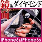 iphone6s/iphone6/鏡面ミラーケース/TPUカバー/背面カバー/ミラー/ダイヤモンド/iphone64.7インチ//キラキラアイフォン6カバー/アイフォン6/アイホン6/4.7型/case/手帳型のサブに/TPU
