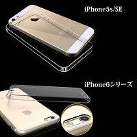 TPU【クリアソフトケース】iPhoneX/iPhone8/iPhone7/iphone6s/iPhonePlus/iPhone5s/se/エクスペリア/xperiaz4/z5/z5premium/compact/XZs/XZpremium/Xcompact/Xperformance/galaxys5/ギャラクシーs6/ソフトケース/シリコンケース/アイフォン6s/クリアカバー/xz