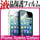 iPhone7/7plus/se/iPhone6/iphone6s/iPhone6sPlus/iPhone5s/iPhone5c/xperiaz4z5xperiaz5premium/compact/galaxys5/s6/保護フィルム液晶保護フィルム/ギャラクシー/エクスペリア