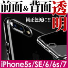 2�����åȡ�iphone7/iphone7Plus/iphone5s/iphoneSE/iphone6s/iphone6Plus��TPU���եȥ��������������饹�ե���ࣲ�����å�/Ʃ�����С�/���ꥳ�󥱡���/360�٥ե륫�С�/������ݸ�