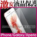 【送料無料】iPhone7/7plus/se/iPhone6/iphone6s/iPhone6s Plus/iPhone5s/ iPhone5c/xperia z4 z5 xperia z5 premium/Z5 compact/X performance/X compact/ XZ/galaxy s5/s6/ ガラスフィルム 強化ガラス 強化ガラスフィルム 液晶保護フィルム XPerformance/Xcompact/