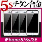 iphoneSEiphone5sチタン合金強化ガラスフィルム全面保護チタン製エッジフレーム強化ガラス【iphone55c】アイフォン5/フルカバー/iphoneケース/液晶シール/画面フィルム/アイフォン5ケース/アイフォン5カバーに/iPhoneケース/透明/液晶保護/指紋/glassfilm