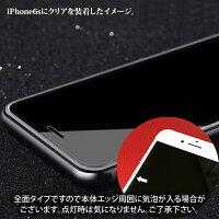 iPhone6Sガラスフィルム/iPhone6SPlus全面保護透明ガラスフィルム強化ガラスフィルム/iPhone6ガラスフィルム/iPhone6sPlusガラスフィルムクリア表面硬度9H厚さ0.3mmiphone6sケースiPhone6splusケースiphone6iphone6splus