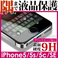 0.3mm硬度9Hガラスフィルム強化ガラス【iphone55s】アイフォン5/iphone5/iphoneケース/液晶シール/画面フィルム/アイフォン5ケース/アイフォン5カバーに/iPhoneケース/透明/液晶保護/指紋/glassfilm