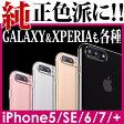 TPU【クリア ソフトケース】iPhone7/7 plus/se/iPhone6/iphone6s/iPhone6s Plus/iPhone5s/エクスペリア/xperia z4/z5/z5 premium/compact/XZ/X compact/X performance/galaxy s5/ギャラクシー s6/ソフト ケース/シリコンケース/アイフォン6s/クリアカバー/xz