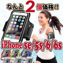 2個価格!【iPhone8/iphone7/iphone6/iphone6s/iphoneSE/iphone5s】ランニング ケース/iphone6カバー/iphone case/iphone5s スポーツ/ジョギング/マラソン/iphoneSE ケース/アイフォン6 /running/アイフォン6 カバー/iPhoneケース/アームバンド/
