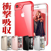 iphone7/7Plus/iphone6s/iphone6sPlus/ケース/背面カバー/シリコンケース/バンパーフレーム/フルカバー/背面ケース/アイフォンハードケース