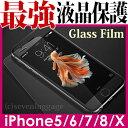 iPhoneX iphone8 iphone7 iphone6s iphone5s/SE Plus iphone7 Plus 8Plus iPhone X ガラスフィルム/強化ガラス/0.26mm 硬度9H/アイフォン6 4.7インチ/液晶シール/画面フィルム/アイフォン7 ケース/アイフォン6 カバーに/指紋/4.7インチ/アイホン6ガラス/