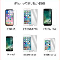 iPhoneX/iPhone8/iPhone7/se/iPhone6/iphone6s/iPhone6sPlus/iPhone5s/iPhone5c/xperiaz4z5/XZ/XZs/xcompact/Xperformance/xperiaz5premium/compact/galaxys5/s6/保護フィルム液晶保護フィルム/ギャラクシー/エクスペリア