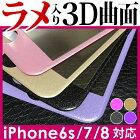 iPhone8iphone7iphone6sガラスフィルム全面保護3D曲面フルカバーラメ入りグリッターソフトフレームiPhone6アイフォン強化ガラス保護フィルムiPhone6キラキラ
