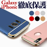 Galaxy S7 edge S8 S8+ カバー ギャラクシー s9 s9+ ケース 背面カバー(SC-02H SCV33) iPhoneXS XR XS MAX iPhone8 plus ギャラクシーs7エッジ s7edge ハードケース 背面ケース s8(SC-02J SCV36) s8+(SC-03J SCV35) s9(SC-02K SCV38) s9+(SC-03K SCV39)note8